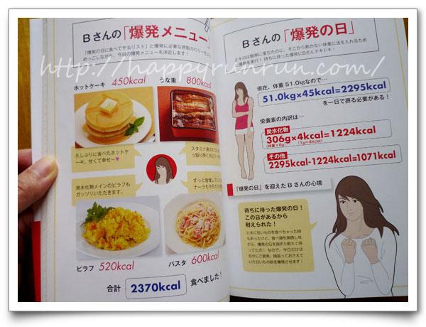 w600_diet41
